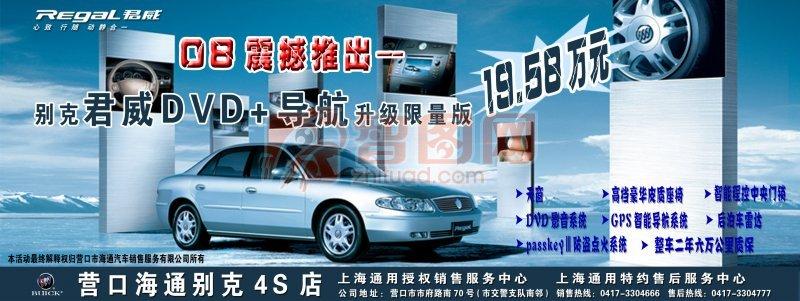白色轿车 蓝色背景 海蓝色背景 蓝色背景海报设计素材 别克 别克汽车