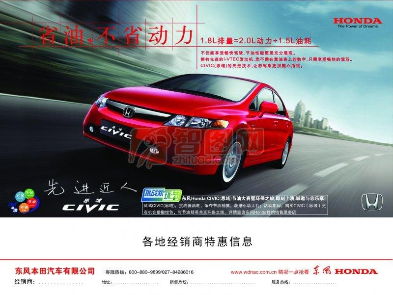 首页 ps分层专区 广告设计 海报设计  关键词: 汽车 汽车宣传海报