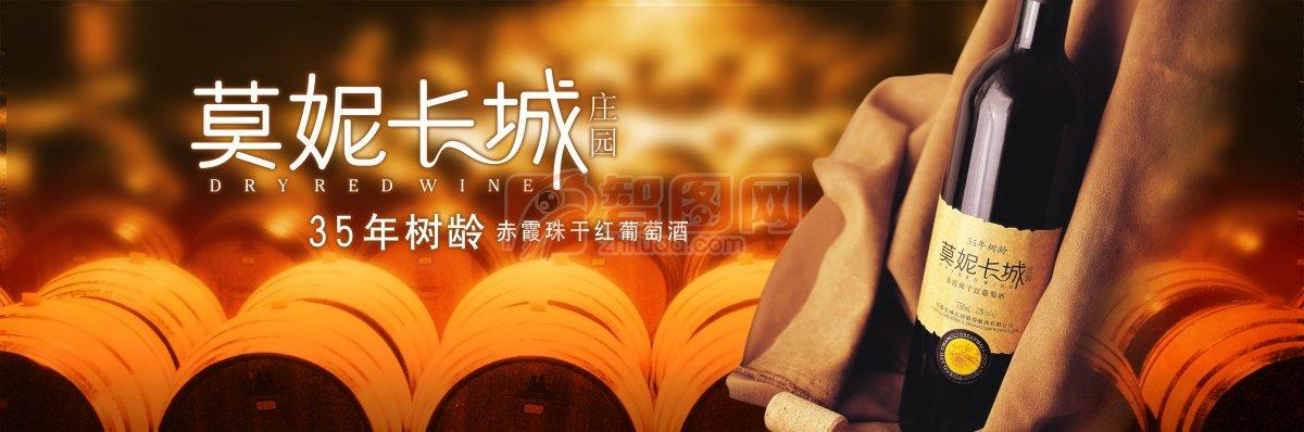 海报设计  关键词: 酒类 酒类海报 酒类素材 酒类海报 莫妮步城 红酒