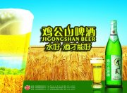 雞公山啤酒