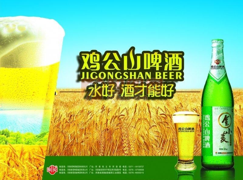 鸡公山啤酒