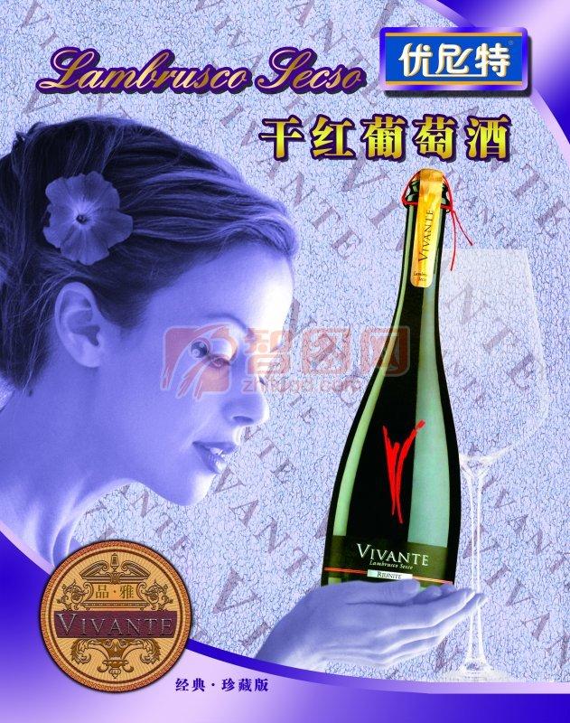 干紅葡萄酒