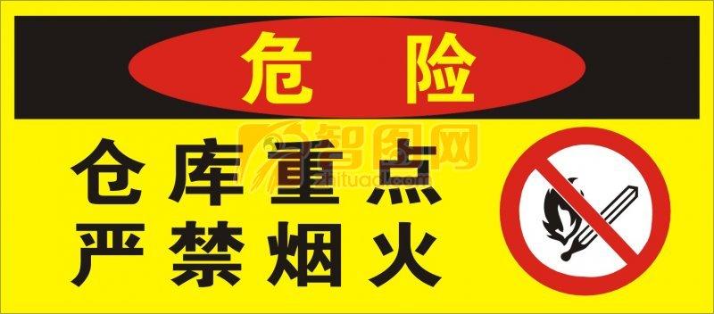 仓库禁烟火标志设计