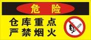 倉庫禁煙火標志設計