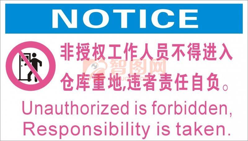 非授权标志设计