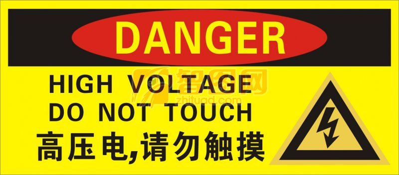 【cdr】高压电提示标志