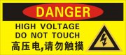 高壓電提示標志