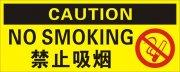 禁止吸煙提示標志