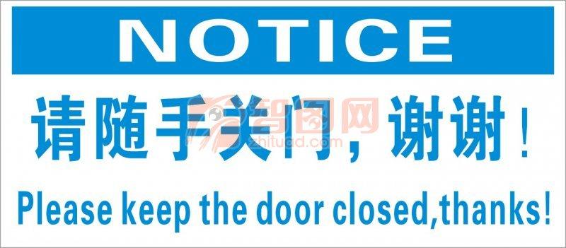 随手关门标志设计