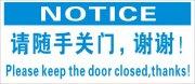 隨手關門標志設計