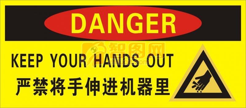 小心伤手提示模版