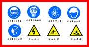 安全标志模版