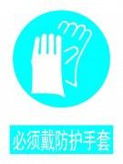 戴防护手套提示模版设计