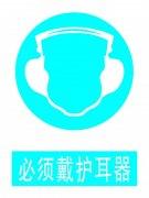 戴护耳器提示模版设计