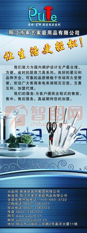 生活家具宣传广告设计