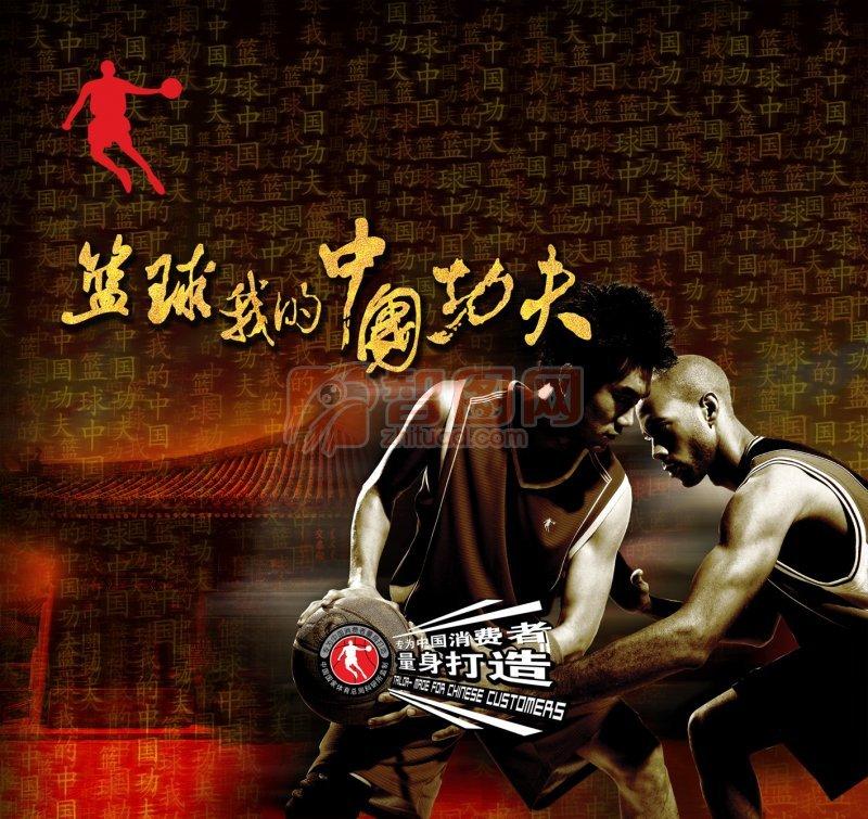 篮球 我的中国功夫