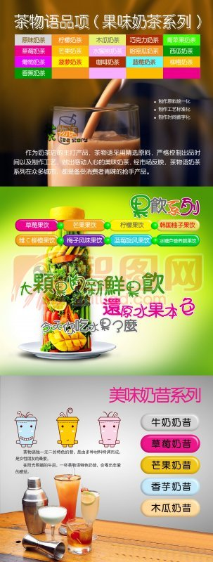 食品 饮料宣传海报设计