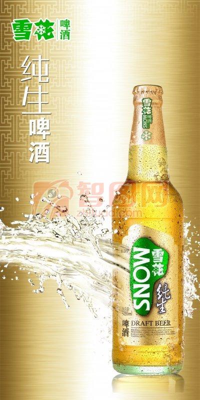 啤酒宣传海报设计