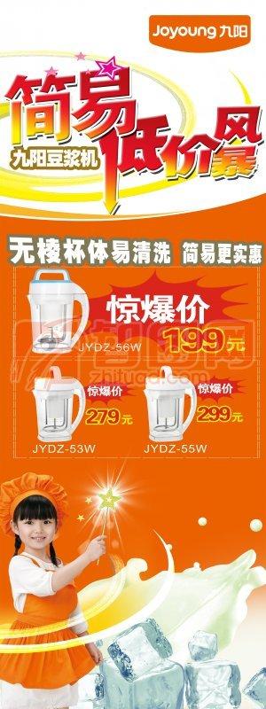 榨汁机宣传海报设计