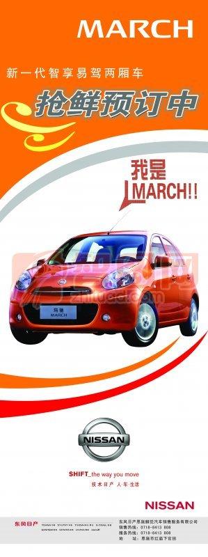 汽车宣传海报设计