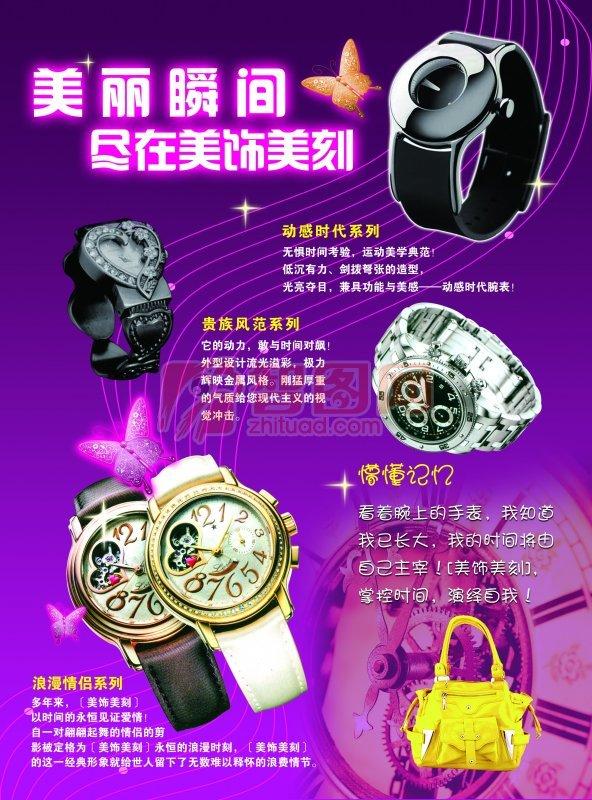 手表宣传海报