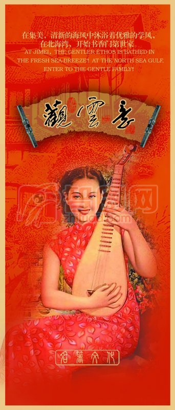 影骑龙腾09-古典中国-27