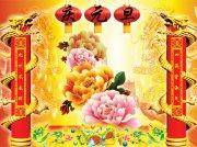 中国 庆元旦
