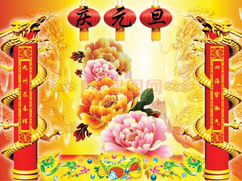 中國 慶元旦
