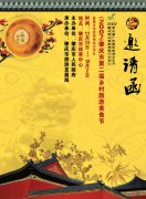 古典中國邀請函