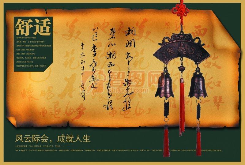 古典中国书法