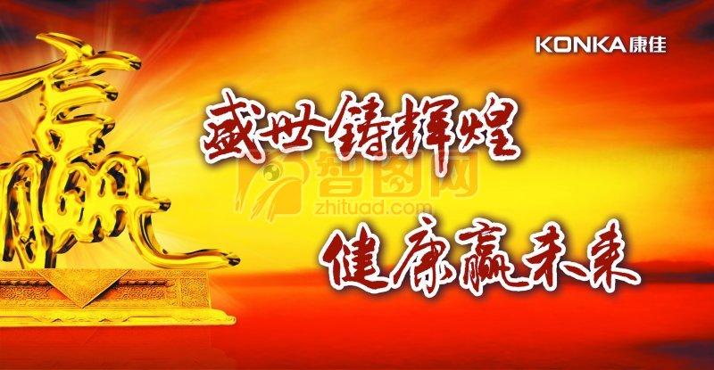 中国标语海报