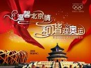 中國運動會海報素材