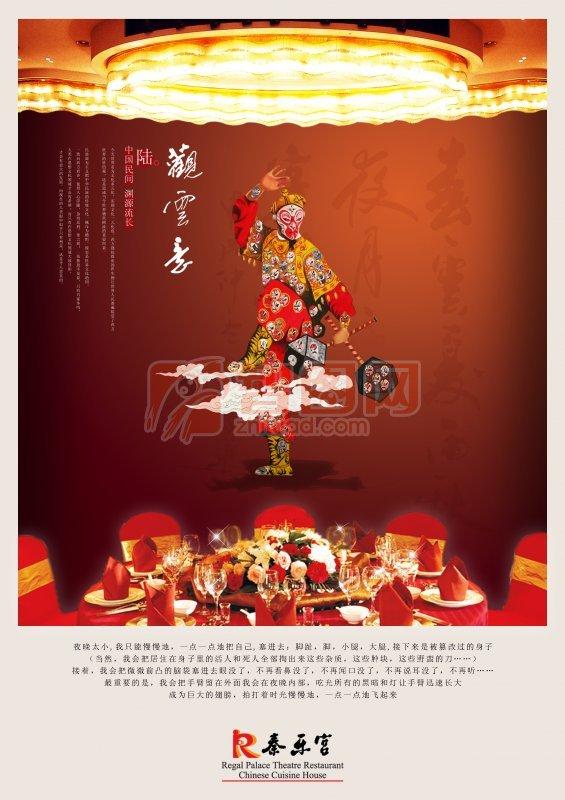 中国酒席餐桌海报