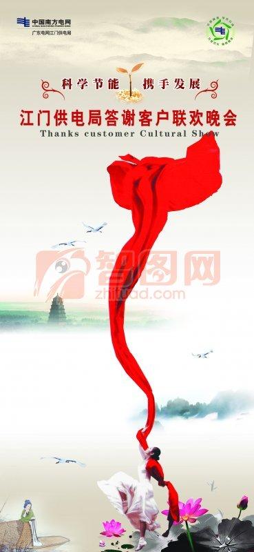 关键词: 联欢晚会海报素材 飞舞飘带 舞女 荷花荷塘 古典美女 晚会海
