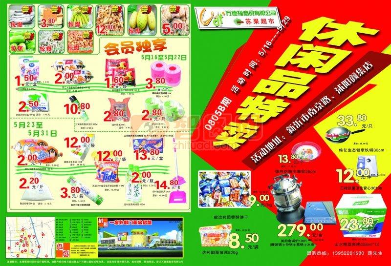 商场促销类海报