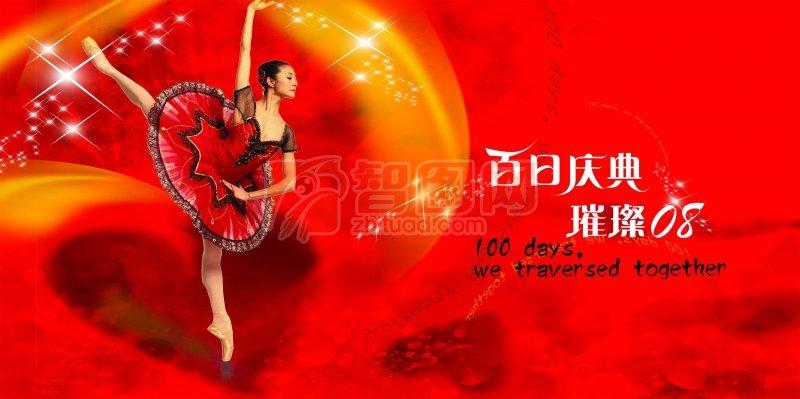 百日庆典海报