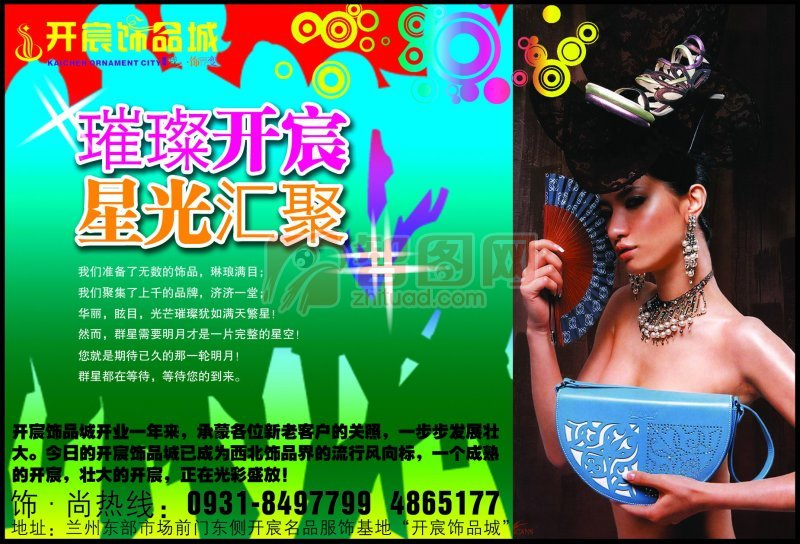 首页 ps分层专区 广告设计 海报设计  关键词: 说明:商场促销类海报