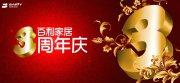 周年慶海報