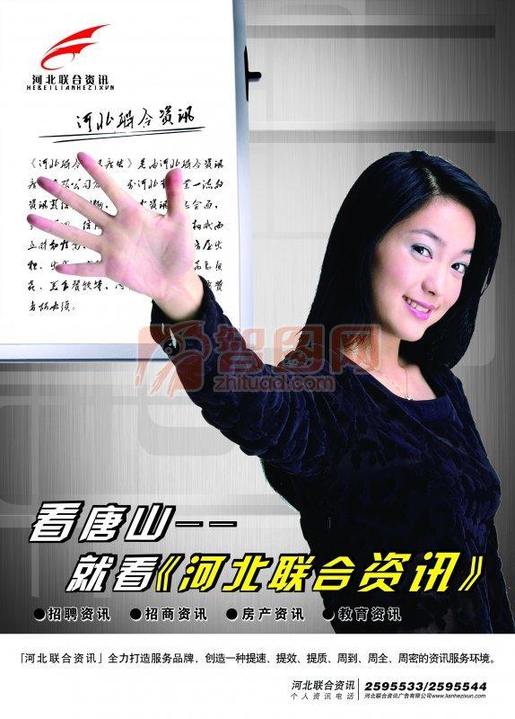 报纸宣传海报