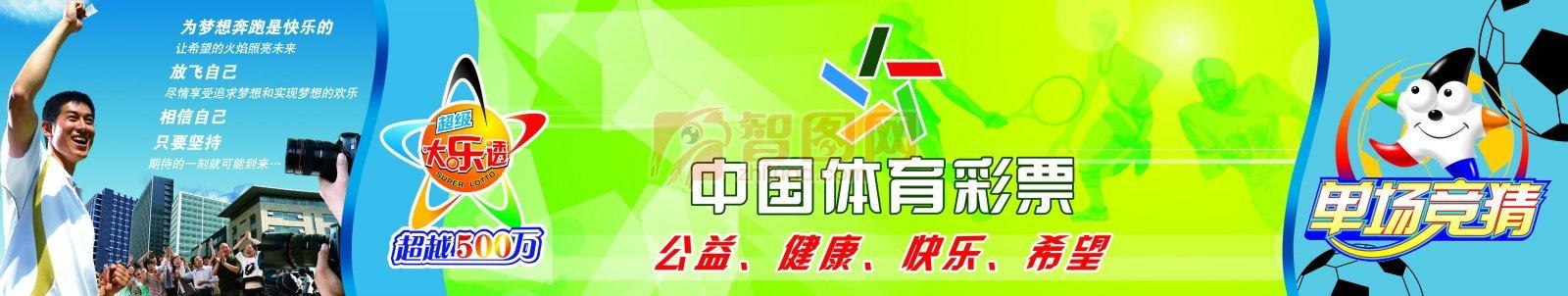 体育彩票广告海报