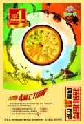食品类广告海报