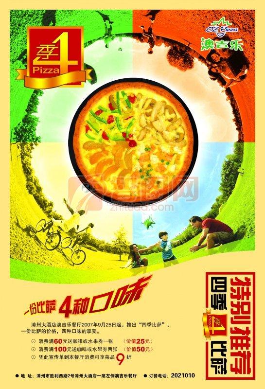 【psd】食品类广告海报