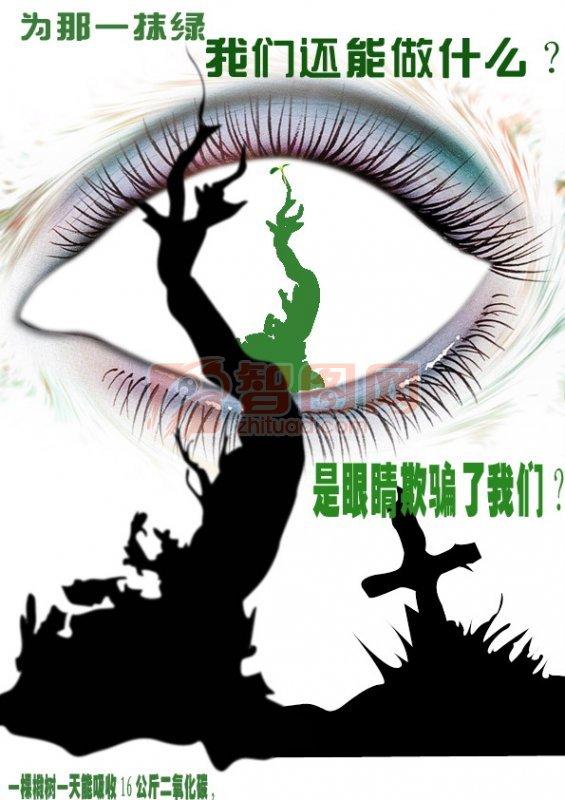社會公益環保類海報