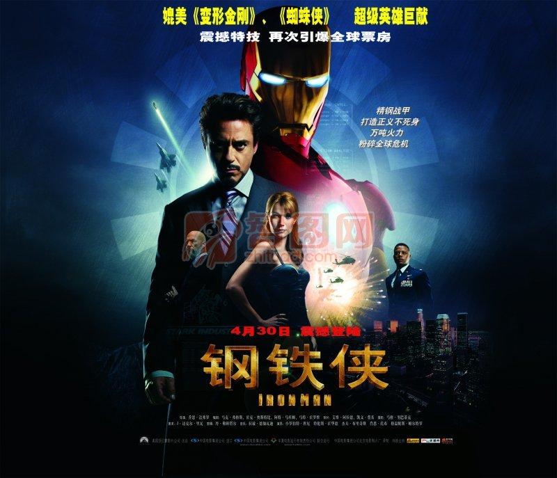 说明:海外电影海报 钢铁侠 人物 城市 -海外电影海报 上一张图片