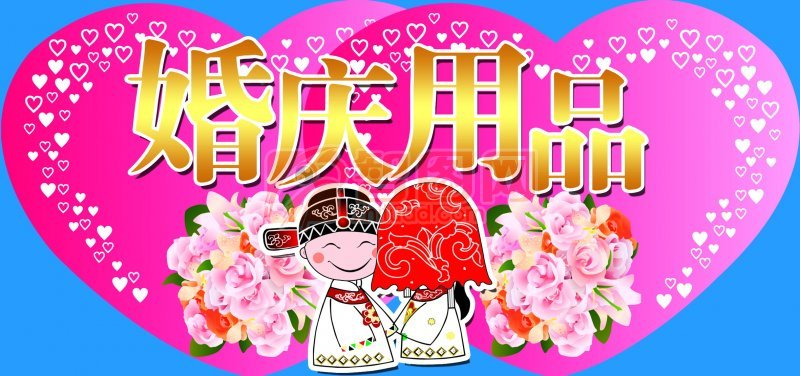 婚庆用品海报