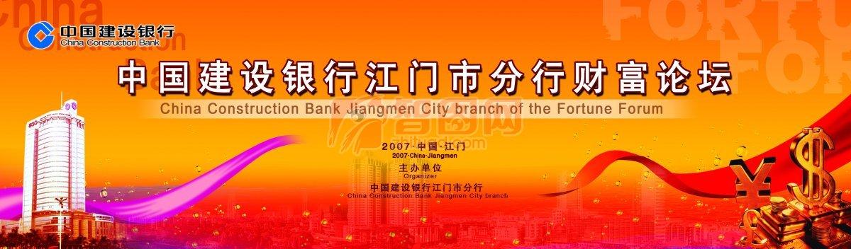 金融銀行類海報