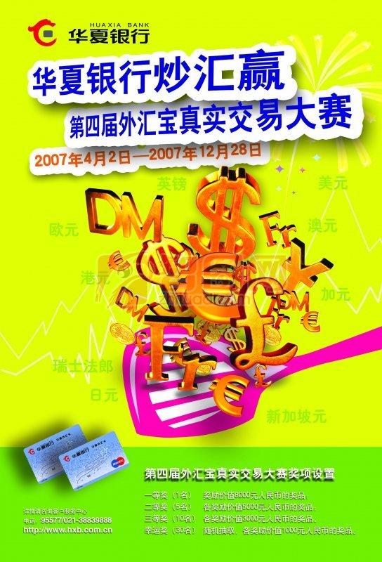 金融银行类海报