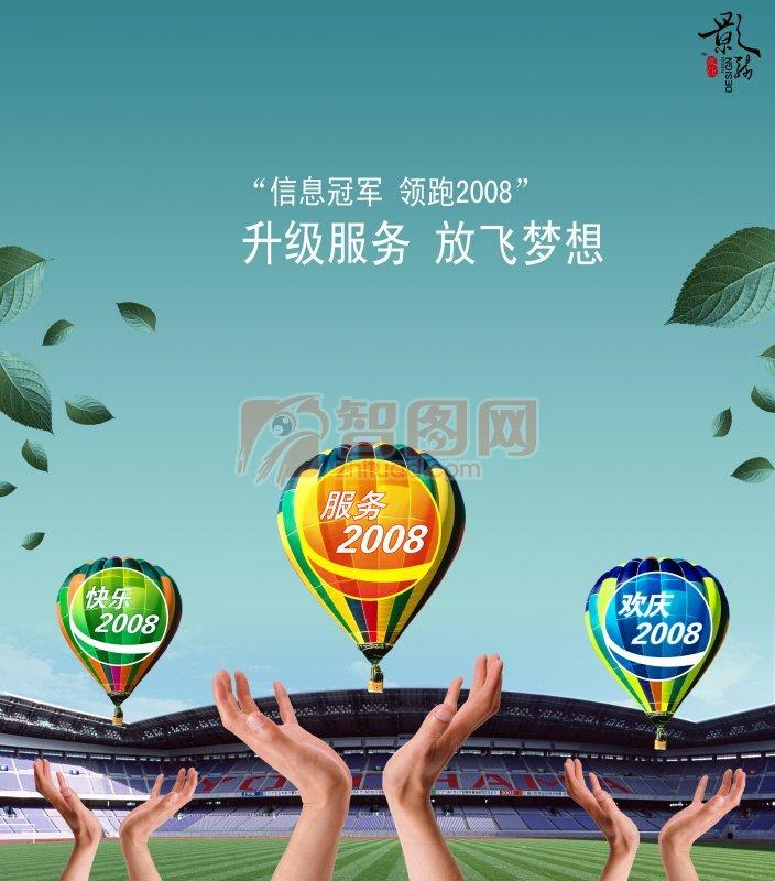 奧運會海報