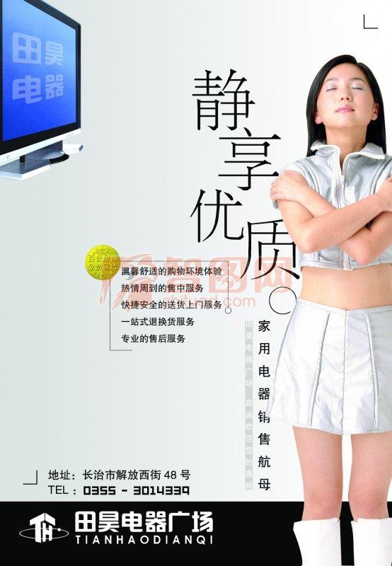 電器產品海報