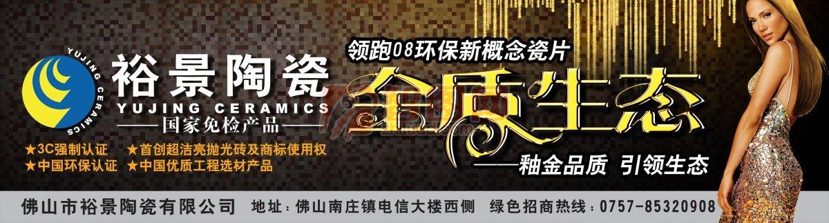 瓷器产品海报